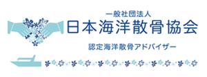 一般社団法人日本海洋散骨協会