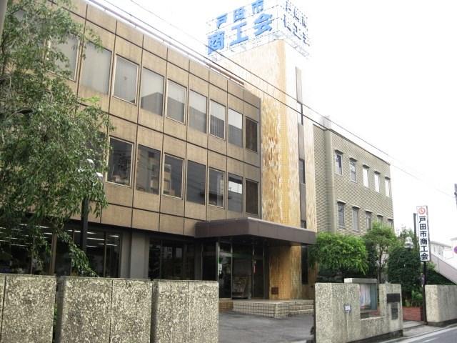 戸田市商工会館