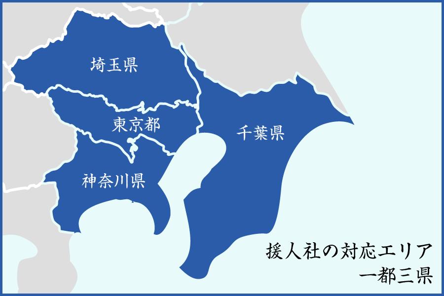 一都三県のイメージ